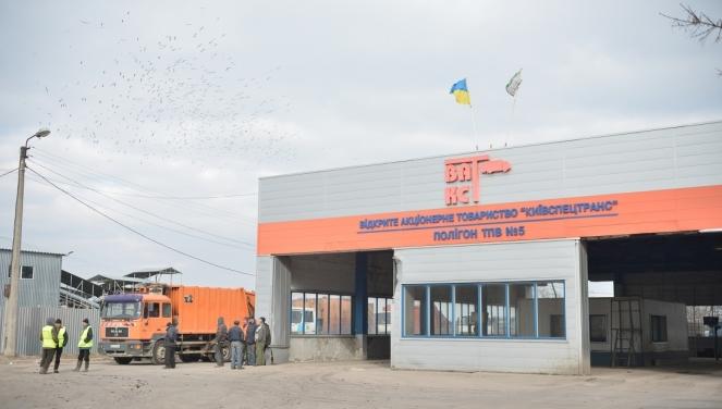 Робочий візит до модернізованого 5-го полігону ТПВ (м. Київ)